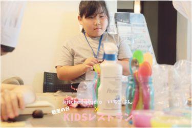 KIDSレストラン,敬老の日,日山ごはんIMG_7411-030