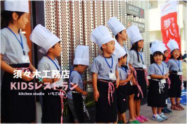 KIDSレストラン,須々木工務店IMG_5715-043
