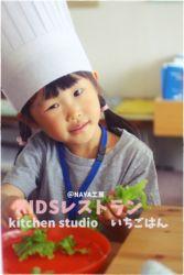 KIDSレストランNAYA工房1IMG_0304-009