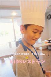 KIDSレストラン,敬老の日,日山ごはんIMG_1432-007