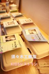 KIDSレストラン,須々木工務店IMG_9883-015