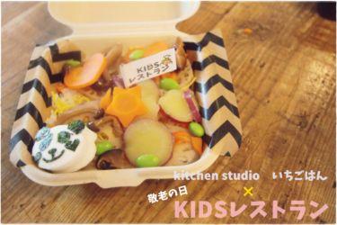 KIDSレストラン,敬老の日,日山ごはんIMG_1492-013