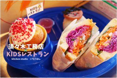 KIDSレストラン,須々木工務店IMG_5720-044