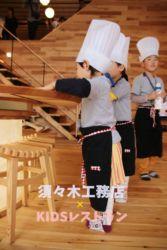 KIDSレストラン,須々木工務店IMG_9880-013