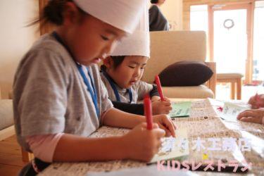 KIDSレストラン,須々木工務店IMG_9679-023