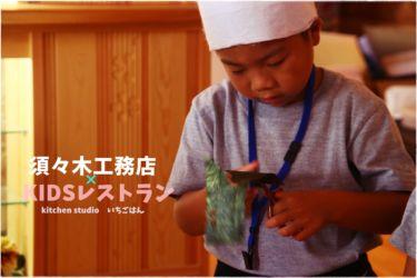 KIDSレストラン,須々木工務店IMG_5657-038