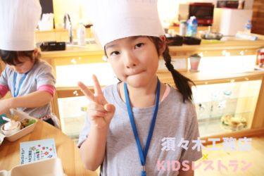 KIDSレストラン,須々木工務店IMG_9867-107