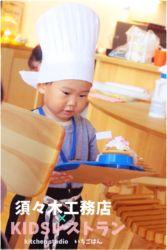 KIDSレストラン,須々木工務店IMG_0709-044