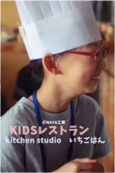 KIDSレストランNAYA工房1IMG_0312-017