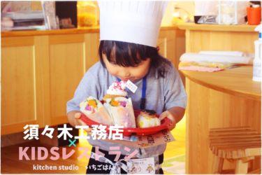 KIDSレストラン,須々木工務店IMG_0723-018