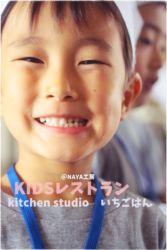 KIDSレストランNAYA工房1IMG_0339-041
