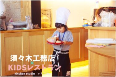 KIDSレストラン,須々木工務店IMG_0720-017
