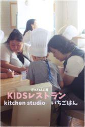 KIDSレストランNAYA工房1IMG_0355-047
