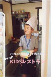 KIDSレストラン,敬老の日,日山ごはんIMG_1457-023