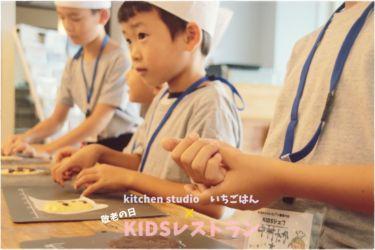 KIDSレストラン,敬老の日,日山ごはんIMG_7325-008