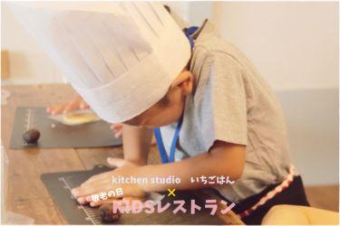 KIDSレストラン,敬老の日,日山ごはんIMG_7316-003