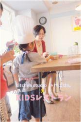 KIDSレストラン,敬老の日,日山ごはんIMG_1450-016