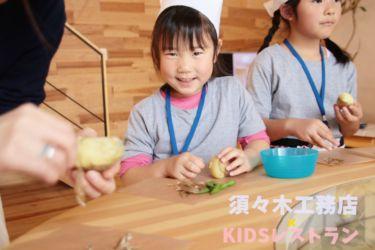 KIDSレストラン,須々木工務店IMG_9821-080