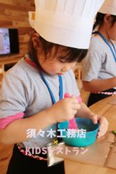 KIDSレストラン,須々木工務店IMG_9834-008