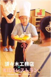 KIDSレストラン,須々木工務店IMG_0623-014