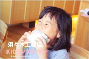 KIDSレストラン,須々木工務店IMG_0762-028