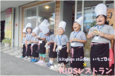 KIDSレストラン,敬老の日,日山ごはんIMG_1500-017