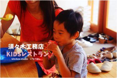 KIDSレストラン,須々木工務店IMG_5754-045