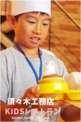 KIDSレストラン,須々木工務店IMG_0636-021