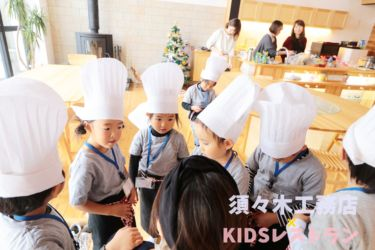 KIDSレストラン,須々木工務店IMG_9717-037