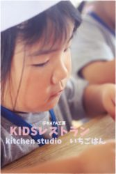 KIDSレストランNAYA工房1IMG_0331-035