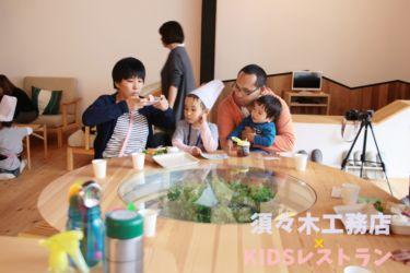KIDSレストラン,須々木工務店IMG_9739-045