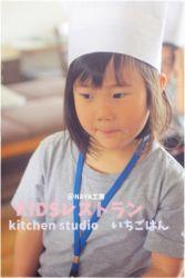 KIDSレストランNAYA工房1IMG_0334-038