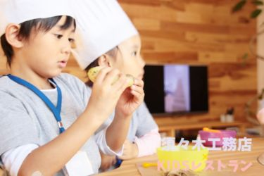 KIDSレストラン,須々木工務店IMG_9668-019