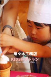 KIDSレストラン,須々木工務店IMG_5559-015