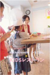 KIDSレストラン,敬老の日,日山ごはんIMG_1449-015