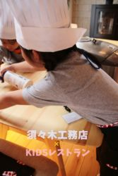 KIDSレストラン,須々木工務店IMG_9878-012