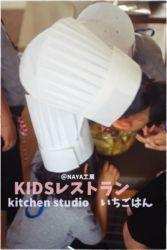 KIDSレストランNAYA工房1IMG_0333-037