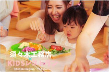 KIDSレストラン,須々木工務店IMG_0591-006