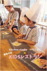 KIDSレストラン,敬老の日,日山ごはんIMG_1420-001