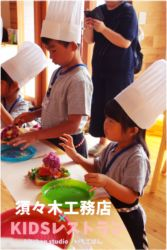 KIDSレストラン,須々木工務店IMG_0602-007