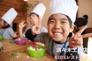 KIDSレストラン,須々木工務店IMG_9677-022