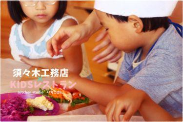 KIDSレストラン,須々木工務店IMG_5638-034