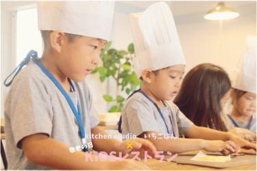 KIDSレストラン,敬老の日,日山ごはんIMG_7320-006