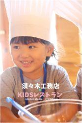 KIDSレストラン,須々木工務店IMG_5596-024