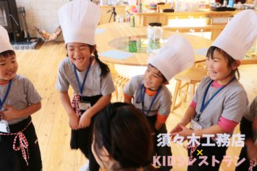 KIDSレストラン,須々木工務店IMG_9892-114
