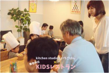 KIDSレストラン,敬老の日,日山ごはんIMG_7472-043