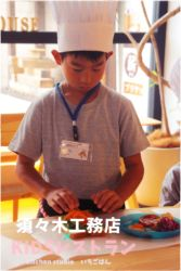 KIDSレストラン,須々木工務店IMG_0586-002