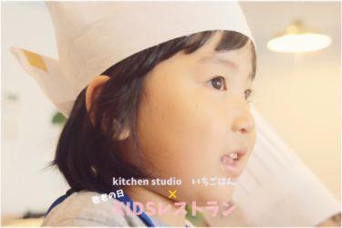 KIDSレストラン,敬老の日,日山ごはんIMG_7423-036