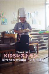 KIDSレストランNAYA工房1IMG_0381-067