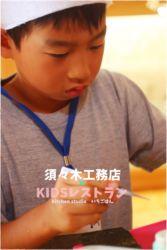 KIDSレストラン,須々木工務店IMG_5532-007